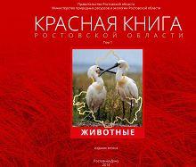 Животные занесенные в красную книгу ростовской области доклад 1598